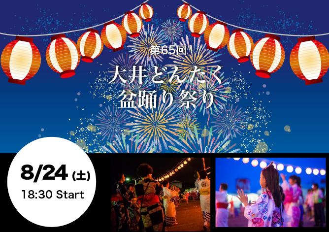 第65回 大井どんたく盆踊り大会開催のお知らせ
