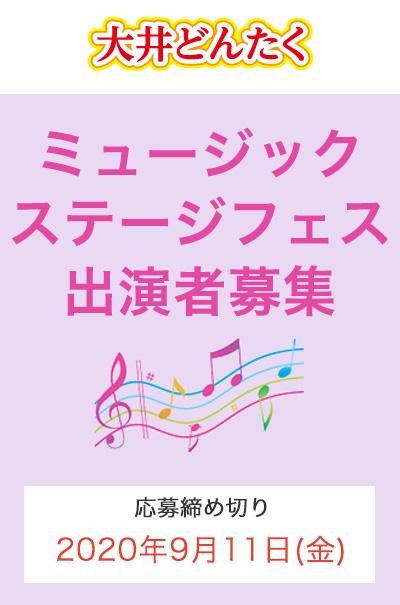 第66回大井どんたく2020 ミュージックステージフェス 出演者募集
